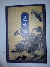 连城诀 三联 1994一版一印,正版