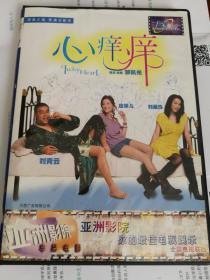 心痒痒DVD 正版