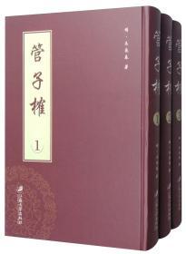 管子榷(套装共3册)