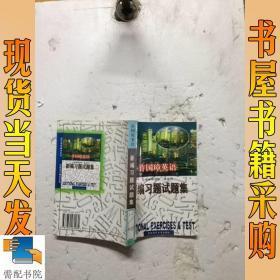许国璋英语新编习题试题集