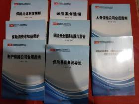 保险机构董事、监事和高级管理人员培训教材及任职资格考试参考教材 : 8册合售(8册全)