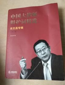 中国大律师辩护词精选:田文昌专辑