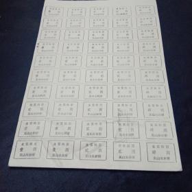 克山农研所食堂粮票(一本)