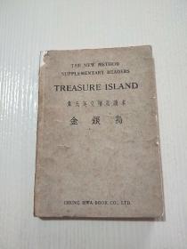 韦氏英文补贴读本:金银岛(平易近国二十四年六月发行)见图