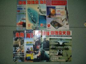 军事期刊3海陆空天惯性世界NAAS(总第3、4、5、6、7、8、9、10、12期),共9期合售(新疆西藏青海甘肃宁夏内蒙海南以上7省不包快递)