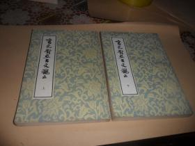 言文对照 古文观止 上下全 繁体竖版 品相好(北京市中国书店影印版)1982年一版一印