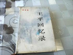 王平回忆录