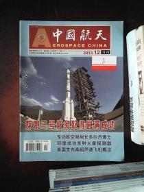 中国航天 2013.12