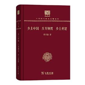 乡土中国 生育制度 乡土重建(120年纪念版)