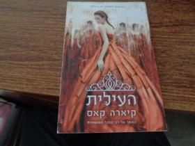 希伯来语原版    (详见图片)