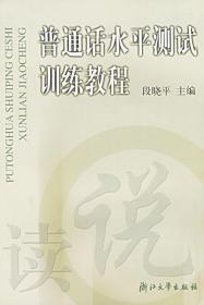普通话水平测试训练教程(修订版)