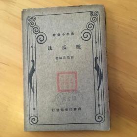 《种瓜法》农学小丛书 民国二十三年七月初版