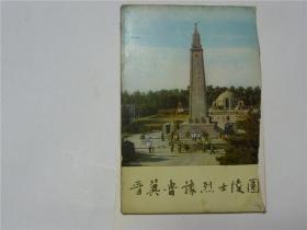 明信片    晋冀鲁豫烈士陵园   12片
