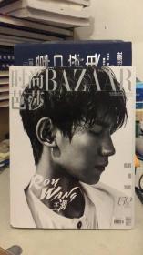 时尚芭莎 2017年 12月上半月刊  封面人物 王源 赠送一张王源写真朝大张海报,赠送王源写真光盘一张
