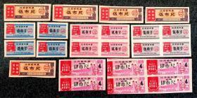 江苏省布票1967.9-1969五种,共23枚~含语录(可按5种成套拆分出售)
