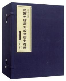 民国无锡同业公会档案选编(第1辑套装共4册近代工商业史缩影)