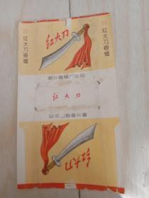 烟标红大刀