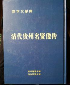 清代贵州名贤像传(黔学文献库)