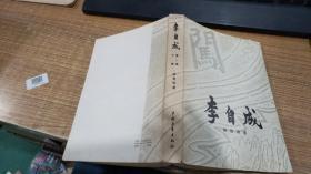 李自成第一卷下冊