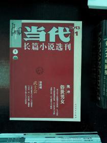 当代 长篇小说选刊 2013.1