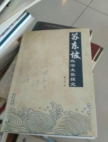 苏东坡政治主张探究(作者签赠册)