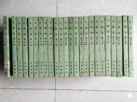 全唐诗 中华书局竖版 全25册~差第一