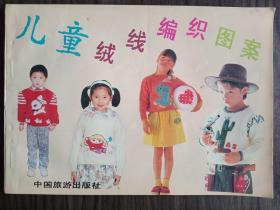 儿童绒线编织图案