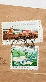 信销邮票一组