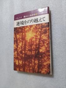 逆境をのり越えて 佼成出版社 日文原版