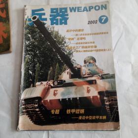 兵器知识2002年7期