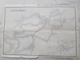 1983年2月北京铁路局路线图 含北京全部 天津 辽宁 河北 山西 河南 山东部分车站线路  同浦 石太 京广 邯长 京原 京山 京蓟等数十条线