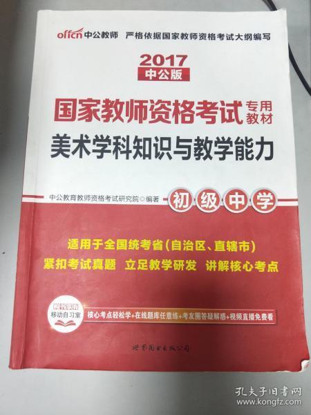 中公版·2017国家教师资格考试专用教材:美术学科知识与教学能力(初级中学)