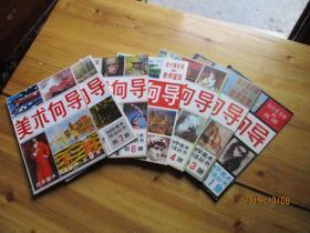 美术向导 自学美术技法丛书第1.4.5.6.7.9册【5本合售】如图20-1