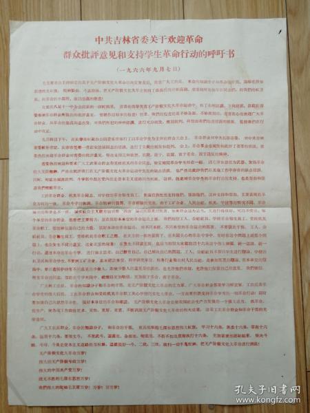 文革大幅传单《吉林省委支持学生革命行动的呼吁书》1966年9月7日