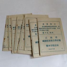 云南省城镇居民粮食供应证(空白,9本合售)