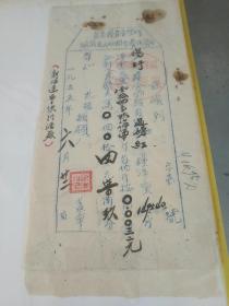 1955年睢宁县龙集粮管所票据一张-30元