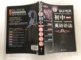 无敌新课标系列:初中英语语法(最新第5修订版)(精品版)
