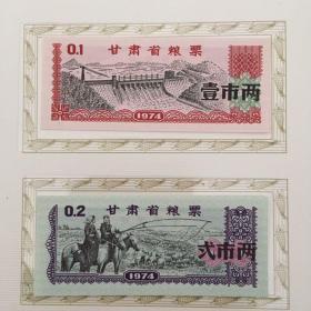甘肃省粮票 全新1974年两枚