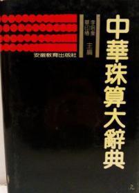 中华珠算大辞典