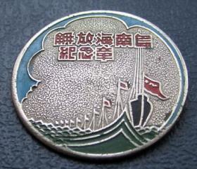 解放海南岛纪念章原光