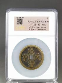 乾盾评级币,咸丰元宝当百—宝源局 盒子长宽厚14/10/1厘米