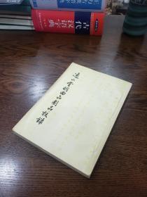 【包邮】远山堂明曲品剧品校录 55年一版一印 私藏板挺品相上佳