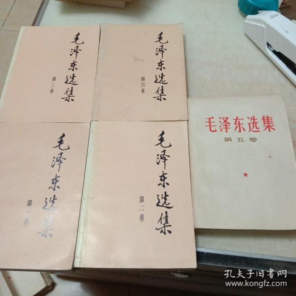 毛泽东选集(1一5卷全)