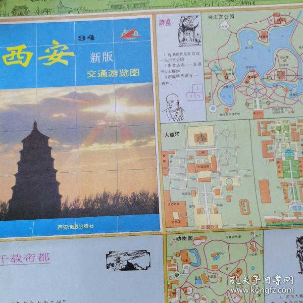 西安交通游览图/1994年1版1印