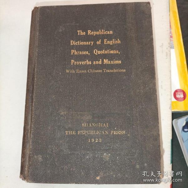 英汉文学习语大辞典 精装民国十二年初版精装
