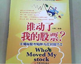 谁动了我的股票,揭秘股市陷阱与应对技巧