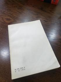 【包邮】录鬼簿(外四种)私藏一版一印 板挺 品上佳
