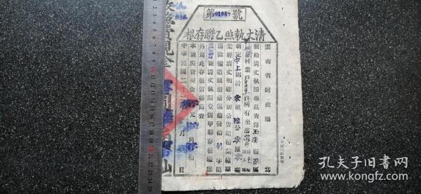 43)【存世少】民国二十二年《清丈执照乙联存根》