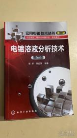 电镀溶液分析技术(第2版