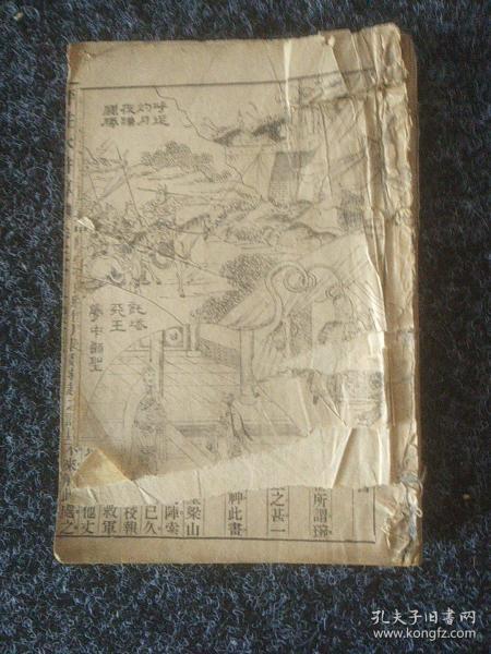 评注水浒传(卷三十二、三十三、三十四、三十五)